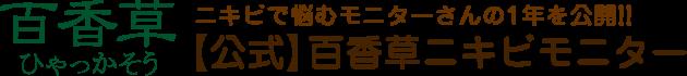 【公式】百香草ニキビモニター