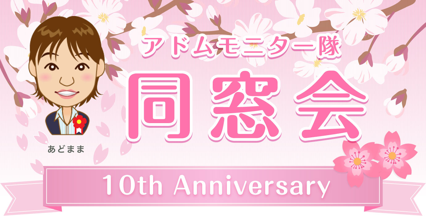 アドムモニター隊同窓会 10th Anniversary