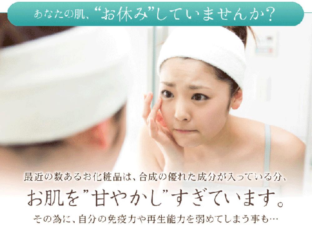 美肌お試し3点セット(百香草美肌せっけん、リッチミネラル化粧水、ハーバル美容液)