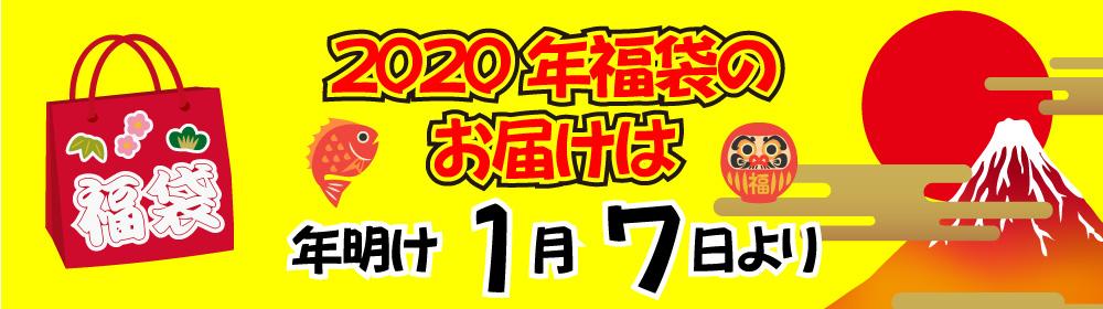 2020年福袋のお届けは、年明け1/7より