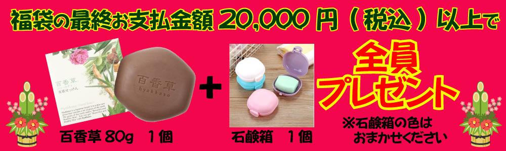 福袋20,000円以上のお買い上げで、百香草80gと石鹸箱をもれなくプレゼント