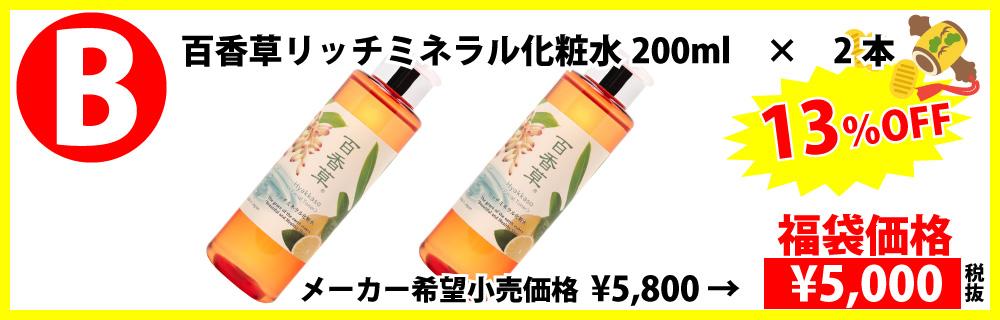 2020年福袋B 百香草リッチミネラル化粧水×2本