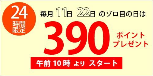 毎月 11日 22日 のゾロ目は 24時間限定で390ポイントプレゼント