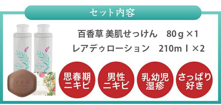約3カ月使える、思春期ニキビセット(百香草美肌せっけん・Lea du(レアデゥ)ローション2本)