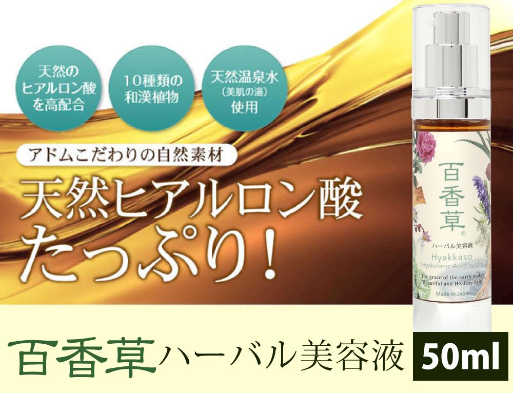 天然ヒアルロン酸たっぷり、お試しセット、百香草、化粧水、美容液