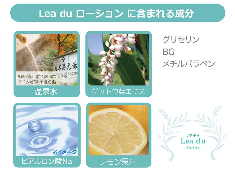 乾燥対策★保湿セット(Lea du(レアデゥ)ローション・Lea du(レアデゥ)エッセンス)