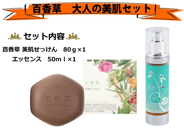 大人の美肌セット(百香草美肌せっけん80g・Lea du(レアデゥ)エッセンス50ml)
