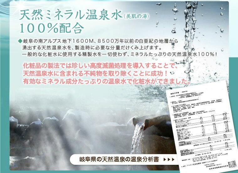 Lea du(レアデゥ)ローション 他に類を見ない天然温泉 天然ミネラル温泉水100%配合