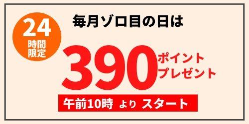 390pt