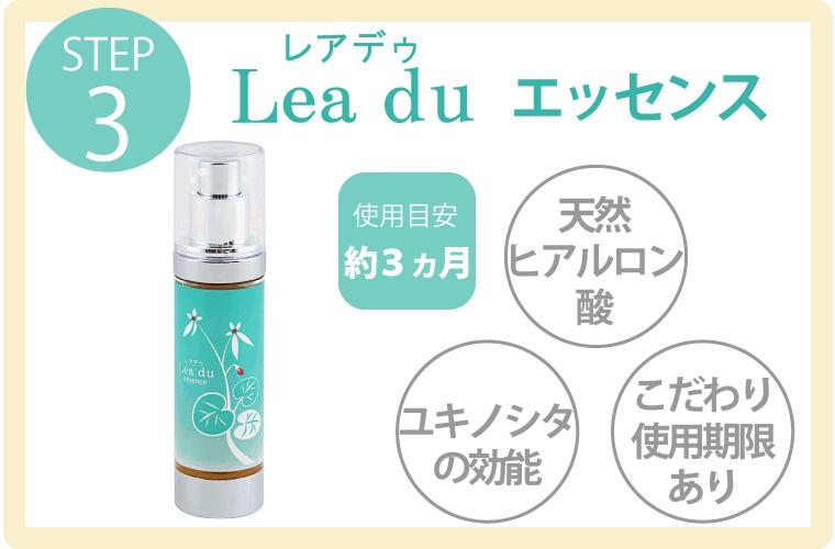 美容液使用目安、お試しセット、百香草、化粧水、美容液