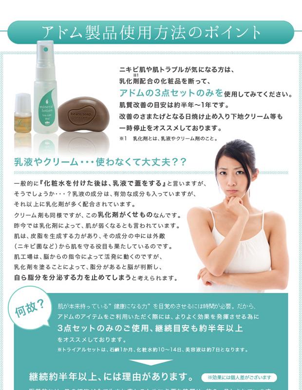 ニキビを治すには、乳化剤配合の化粧品を断ち、アドムのお試し3点セットのみをご使用ください。