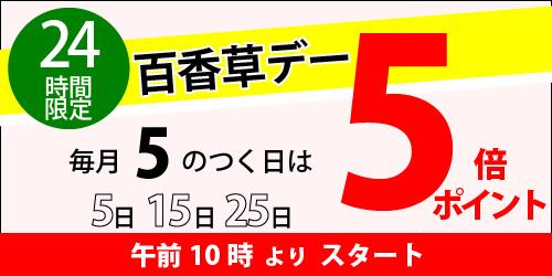 毎月5のつく日は百香草デー 5日 15日 25日 24時間限定でポイント5倍