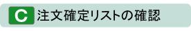 【D】自動ポイント利用の設定