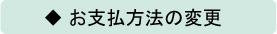 ◆マイページでできない変更