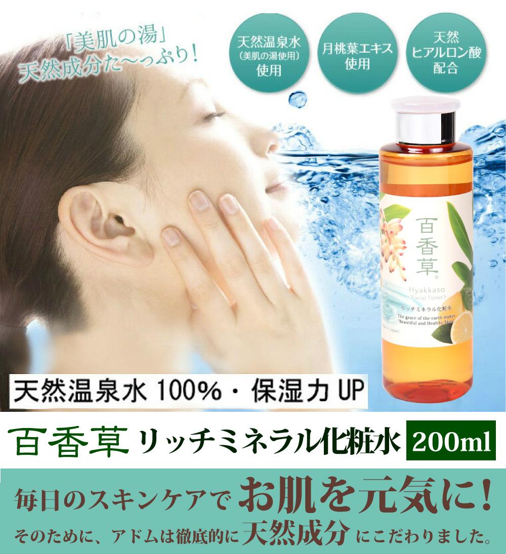 お肌を元気に、お試しセット、百香草、化粧水、美容液