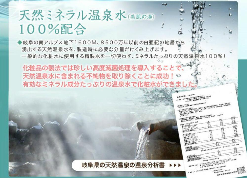 百香草リッチミネラル化粧水(Lea du(レアデゥ)ローション) 他に類を見ない天然温泉 天然ミネラル温泉水100%配合
