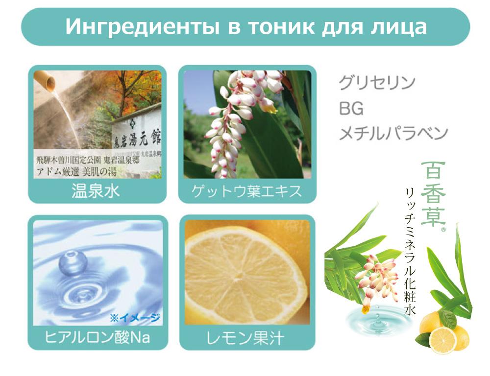 ロシア 化粧水の成分