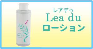 Lea du(レアデゥ)ローション