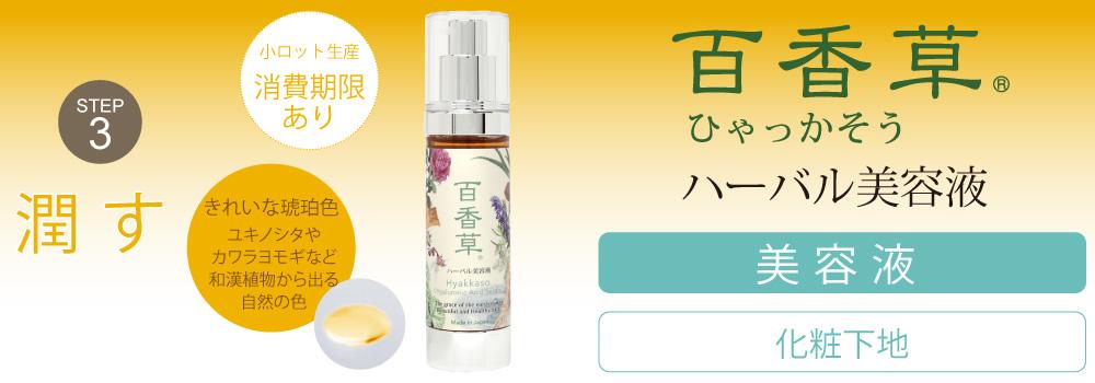 百香草ハーバル美容液