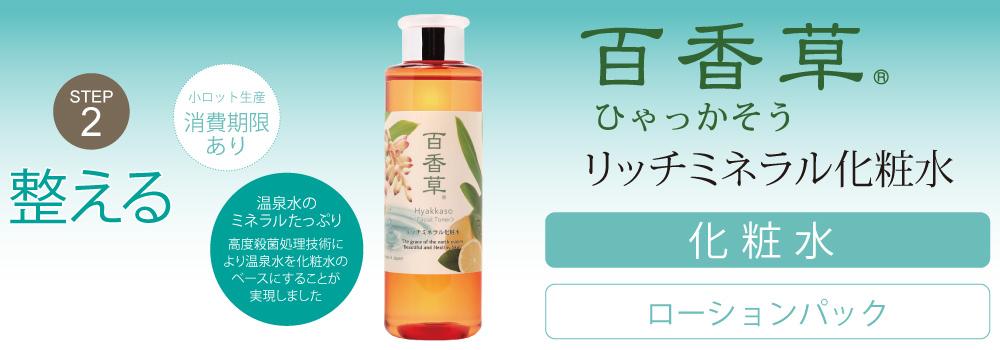 百香草リッチミネラル化粧水