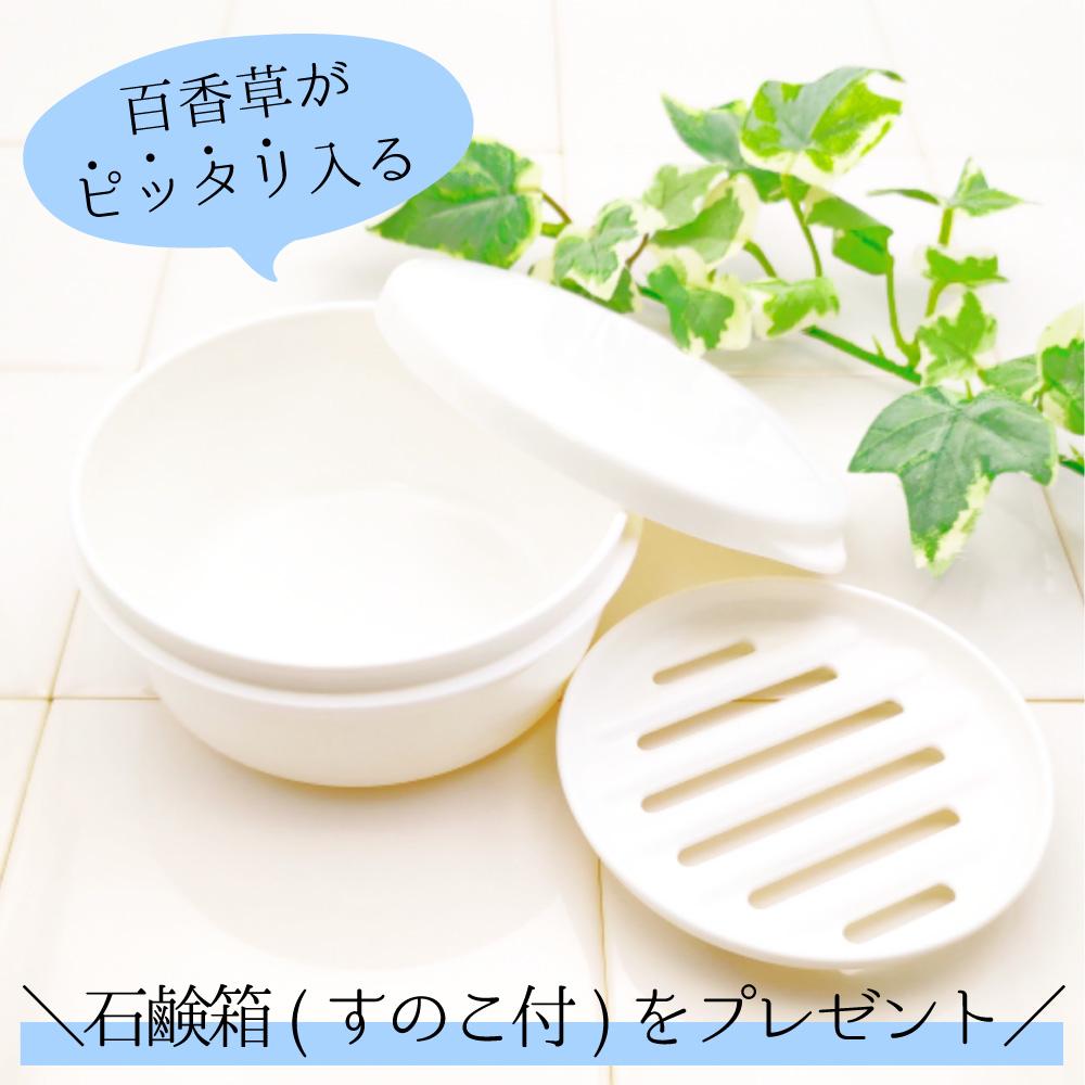 百香草(ひゃっかそう)美肌せっけん がピッタリ入る石鹸箱