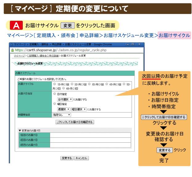 定期便のお届けサイクルを変更する画面 | お届け頻度、お届け日指定、時間帯指定ができます。