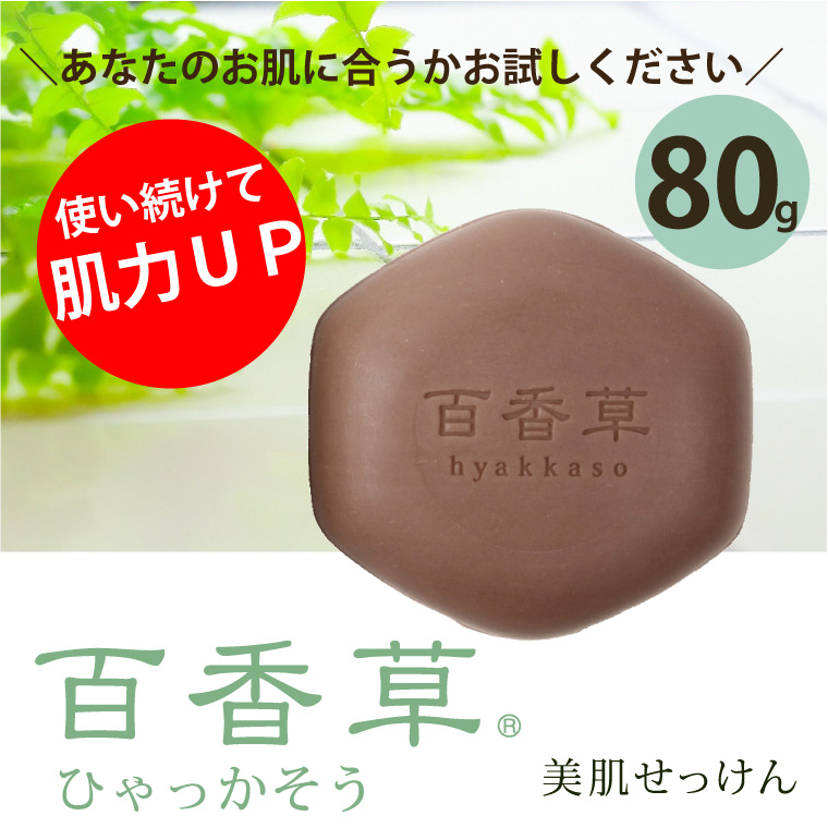 百香草(ひゃっかそう) 美肌せっけん 80g