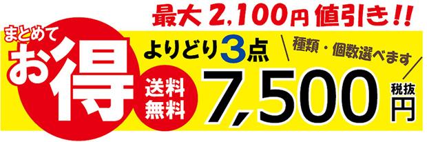 まとめ買いキャンペーン!ニキビ化粧品が、よりどり3点で7500円税抜